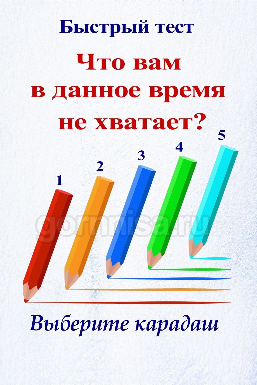 Быстрый тест - Что вам в данное время не хватает https://gornnisa.ru/