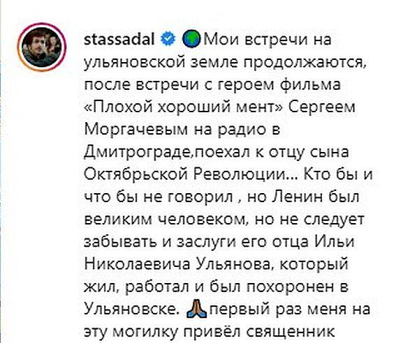 Пост Стаса Садальского