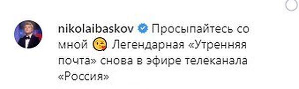 Пост Николая Баскова
