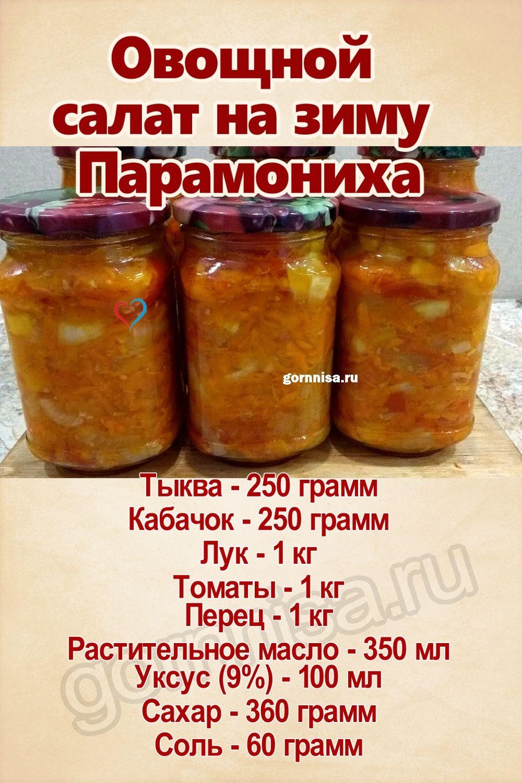 Рецепт сезона - овощной салат на зиму Парамониха https://gornnisa.ru/