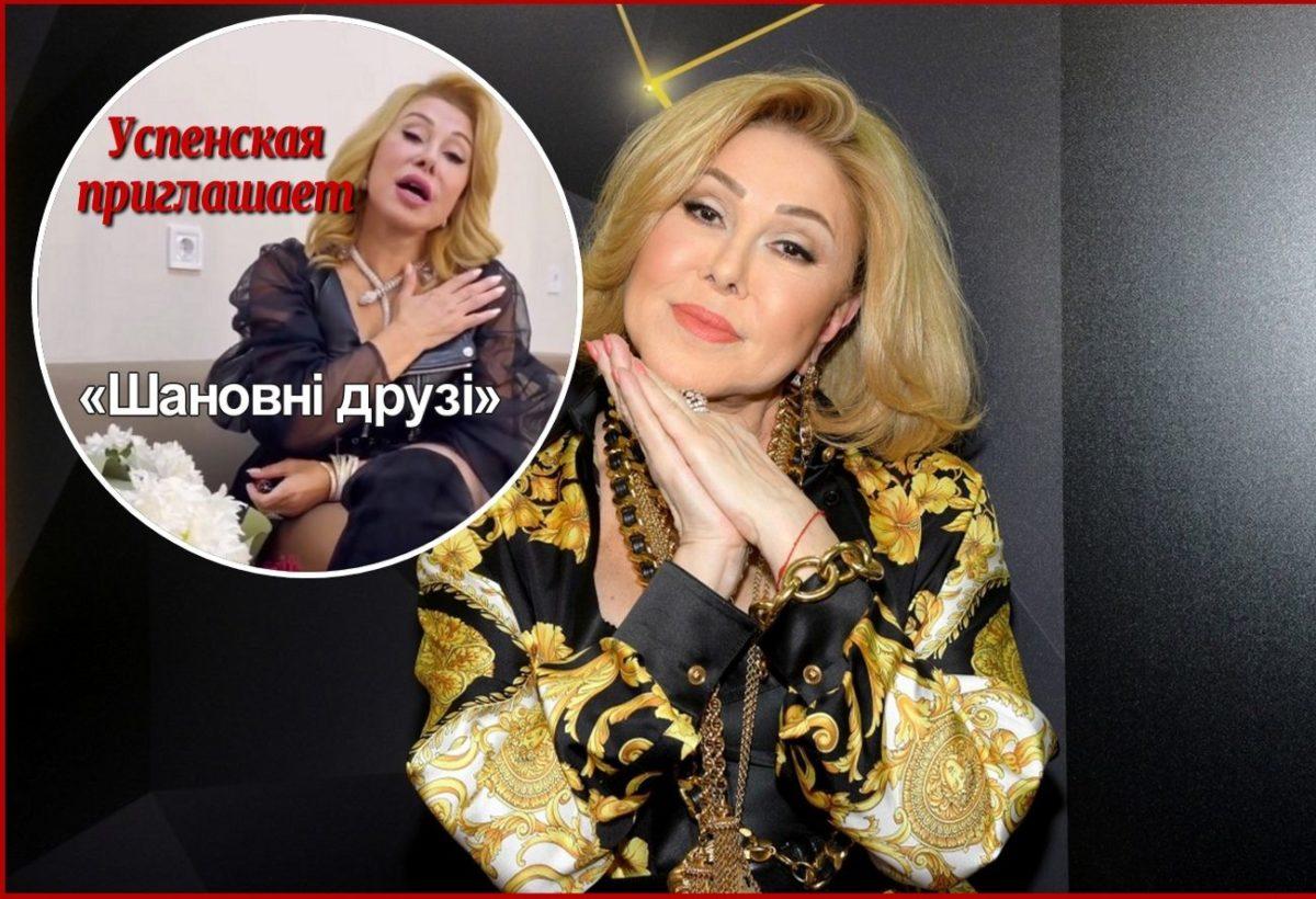 «Шановні друзі»- Любовь Успенская приглашает