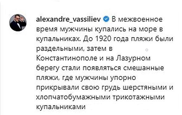 Пост Александра Васильева