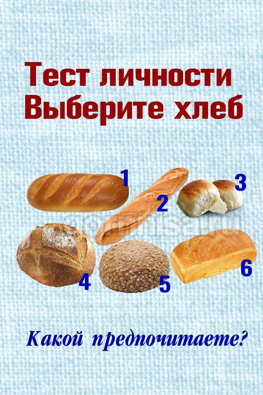 Тест личности - Выберите хлеб https://gornnisa.ru/